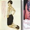 Tattoo Burst Japan July 2012