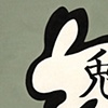 Usagi Means Rabbit