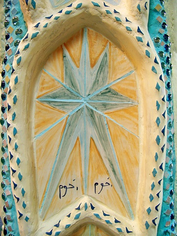 MANTRA III, For Afghanistan (right detail)