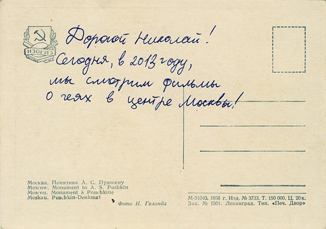 Postcards from the Revolutionary Pleshka, Detail 26b