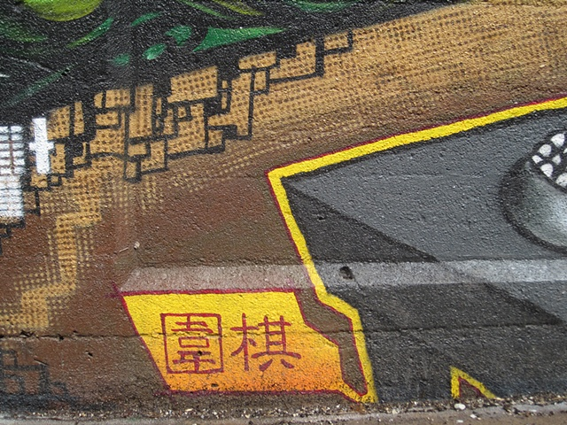 detail Go game, Chinese