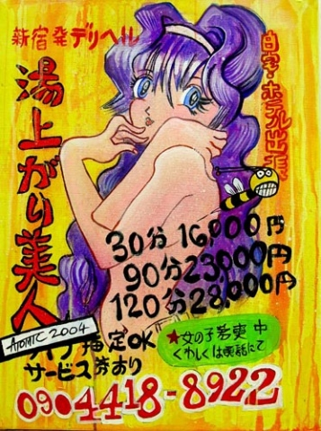 Tokyo Tartcard (yellow)