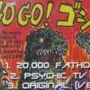 Godzilla CD artwork