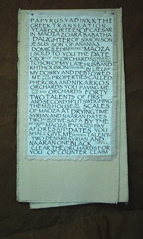 Scroll XX Papyrus Yadin, Zoara, ancient agricultural deals, lawyer gift