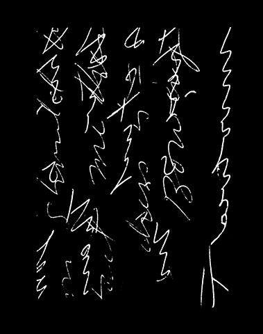 Twombly Letters E Inverted