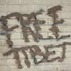 Free Tibet Rest Stop