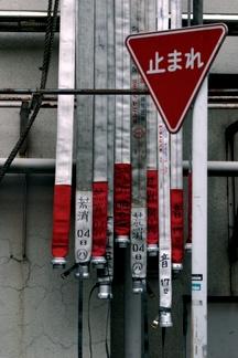 Japan Firehose