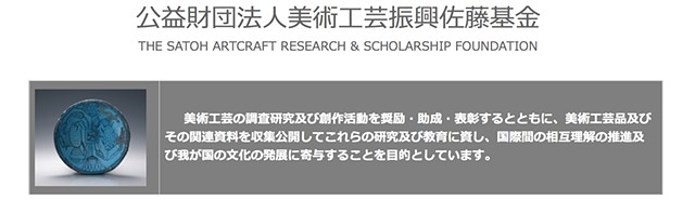 The Satoh Artcraft Research & Scholarship Foundation