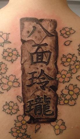 Kanji Stone Tablet