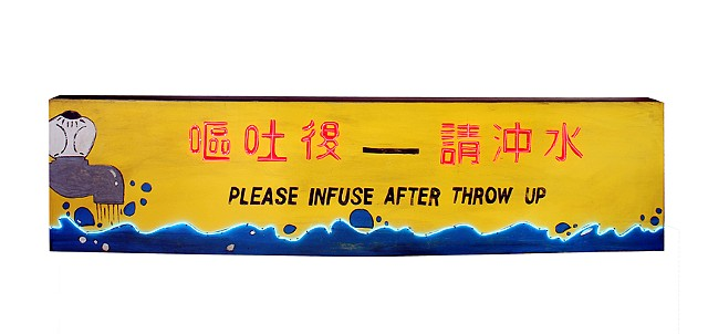 Please Infuse After Throwup