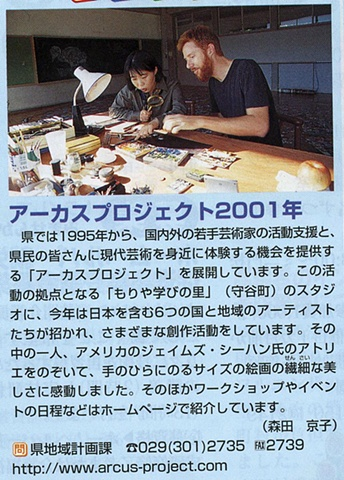 Ibaraki Magazine