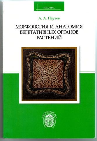 A Russian Botany Text by Professor Anatoliy Pautov