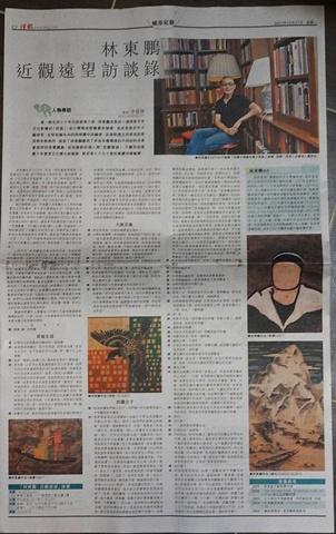 Dialogue with Lam Tungpang, Hong Kong Economic Journal