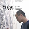 Yishu Cover 2012, Jan/Feb issue