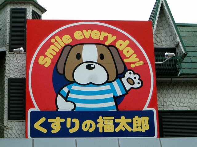 Tokyo Smile Everyday photograph by Michael Bernstein