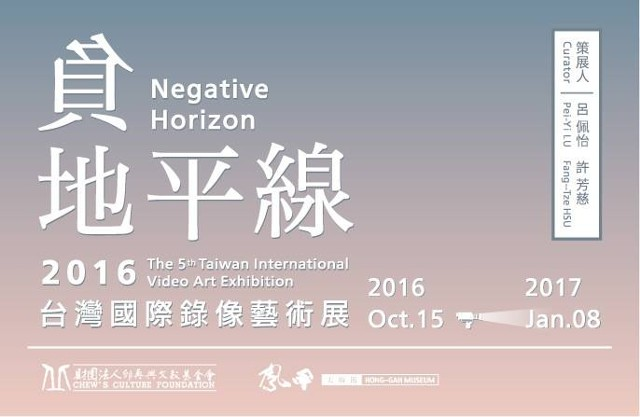 Negative Horizon: Taiwan International Video Art Exhibition (2016)