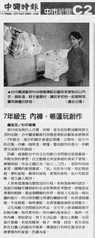Chinatimes Newspaper, Taiwan, Feb 2006