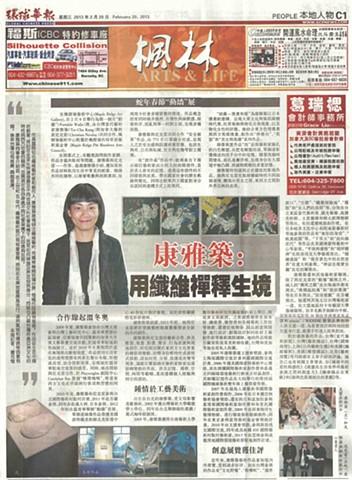 Global Chinese Press