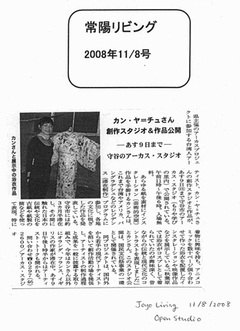 Joyo Lining Newspaper, Nov 11, 2008, Japan