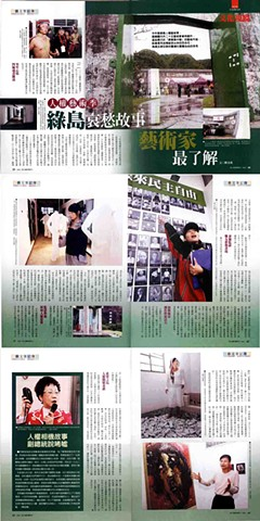 NewTaiwan Magazine, Oct 2007 Vol.604, Taiwan, pg. 58-63 by Chen Gin-Wang