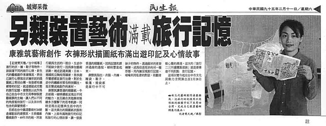 Min Sheng Newspaper, Taiwan, Feb 2006, pg. CR4