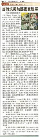 SingTao Daily Newspaper