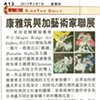 SingTao Daily Newspaper