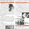 2008 ARCUS Residency Program- IBARAKI Newspaper