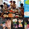 2016 Koganecho Workshop