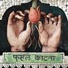 Fasal Katnaa/Harvest