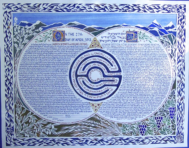 Hebrew/English custom text ketubah