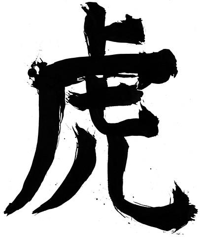 Stan Lee's Zodiac Legacy Tiger kanji