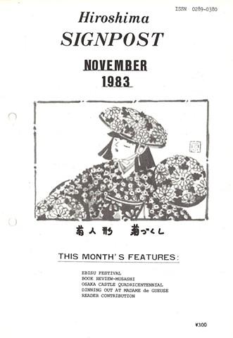 Hiroshima Signpost - November 1983