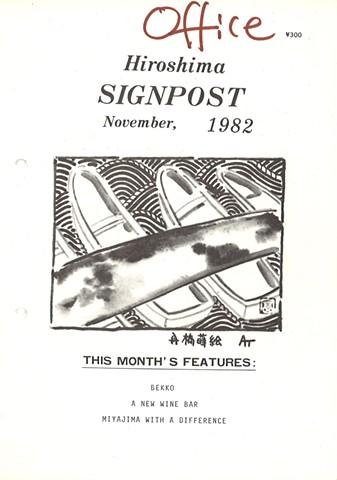 Hiroshima Signpost - November 1982