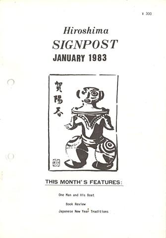 Hiroshima Signpost - January 1983