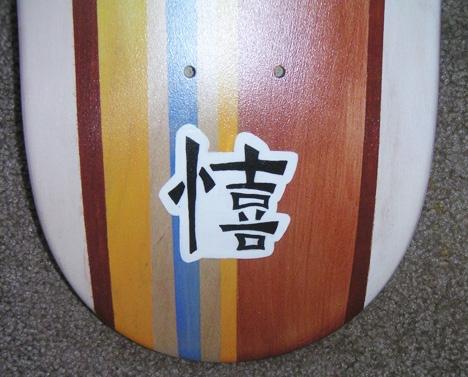 joshua's skateboard (detail-love symbol)