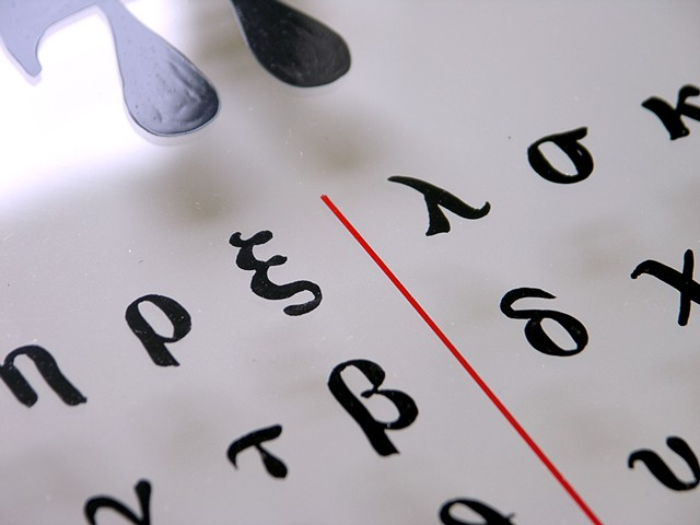 pi detail  light box eyechart by michael paulus